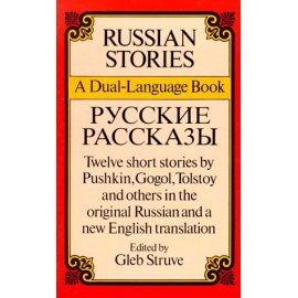 Russian Stories (Russkie Rasskazy): A Dual-Language Book